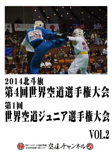 2014北斗旗 第4回世界空道選手権大会 VOL.2  2014 4th KUDO Championships Vol.02