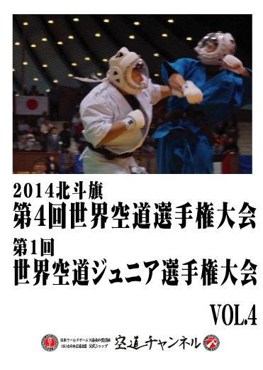 2014北斗旗 第4回世界空道選手権大会 VOL.4   2014 4th KUDO Championships Vol.04
