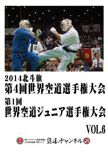 2014北斗旗 第4回世界空道選手権大会 VOL.6   2014 4th KUDO Championships Vol.06