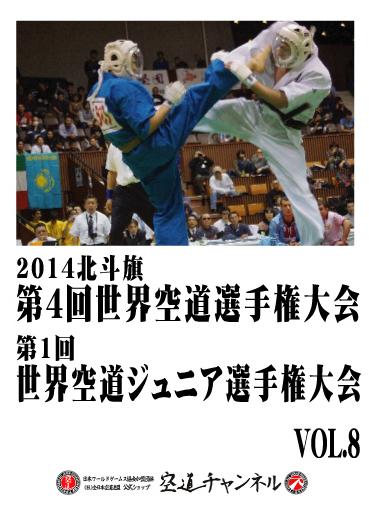 2014北斗旗 第4回世界空道選手権大会 VOL.8   2014 4th KUDO Championships Vol.08
