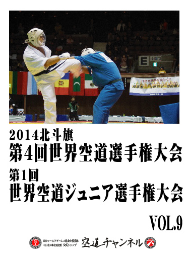 2014北斗旗 第4回世界空道選手権大会 VOL.9   2014 4th KUDO Championships Vol.09