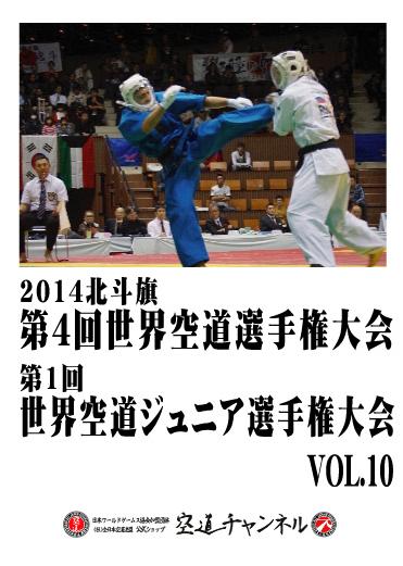2014北斗旗 第4回世界空道選手権大会 VOL.10    2014 4th KUDO Championships Vol.10