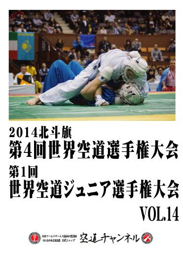 2014北斗旗 第4回世界空道選手権大会 VOL.14  2014 4th KUDO Championships Vol.14