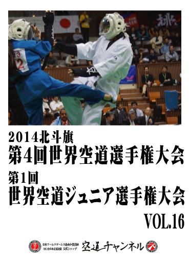 2014北斗旗 第4回世界空道選手権大会 VOL.16   2014 4th KUDO Championships Vol.16