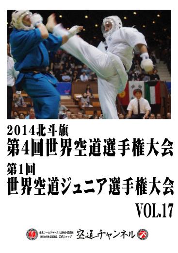 2014北斗旗 第4回世界空道選手権大会 VOL.17   2014 4th KUDO Championships Vol.17