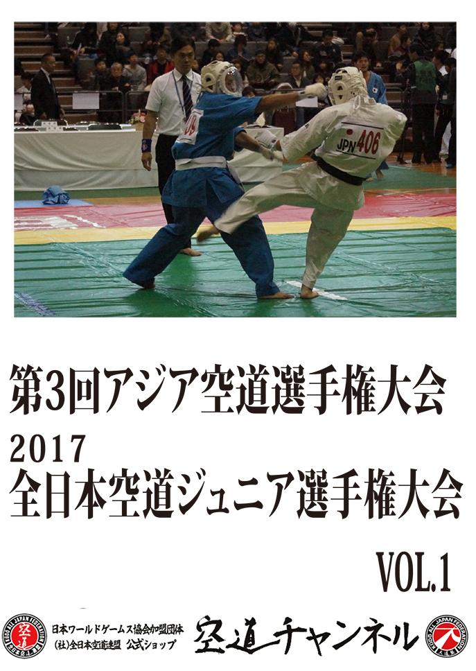 第3回アジア空道選手権・2017全日本空道ジュニア選手権 Vol.1