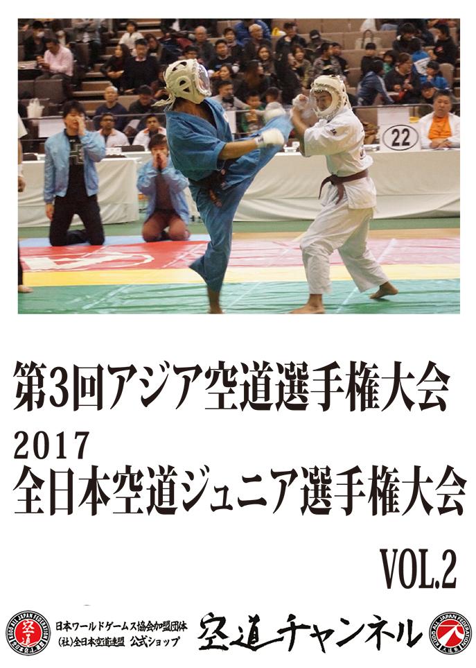 第3回アジア空道選手権・2017全日本空道ジュニア選手権 Vol.2