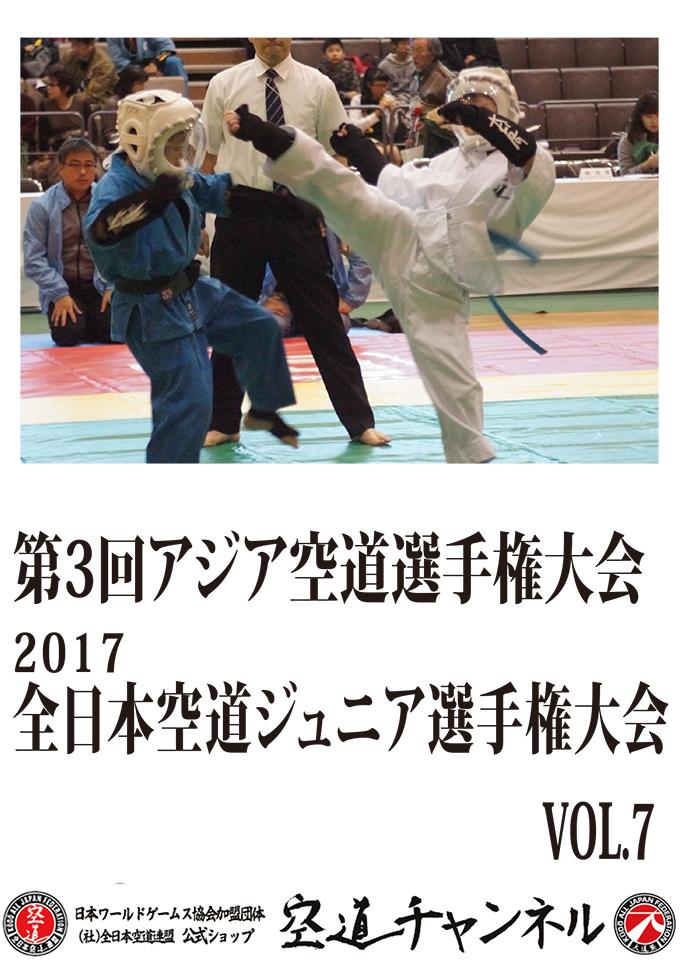 第3回アジア空道選手権・2017全日本空道ジュニア選手権 Vol.7