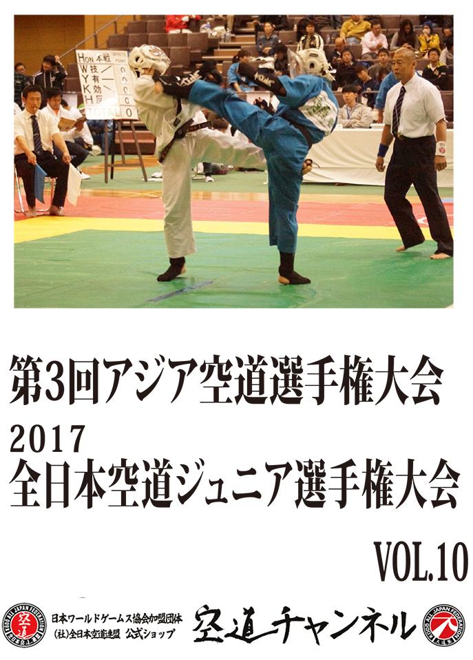 第3回アジア空道選手権・2017全日本空道ジュニア選手権 Vol.10