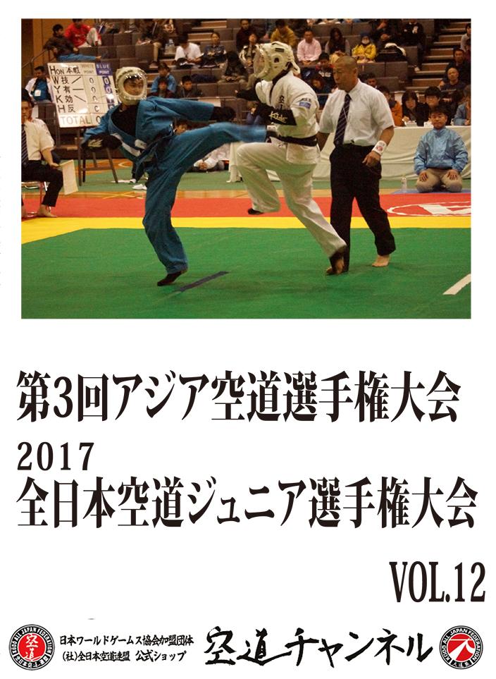 第3回アジア空道選手権・2017全日本空道ジュニア選手権 Vol.12