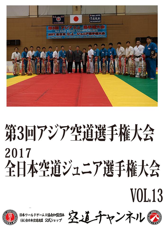 第3回アジア空道選手権・2017全日本空道ジュニア選手権 Vol.13