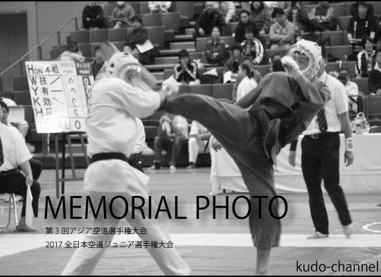 メモリアルフォトディスク(DVD-R、ダウンロード)第3回アジア空道選手権大会・2017全日本ジュニア選手権大会