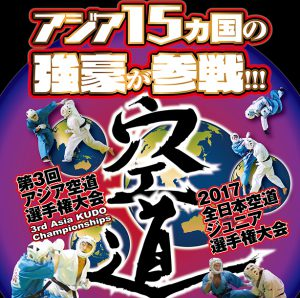 第3回アジア空道選手権・2017全日本空道ジュニア選手権