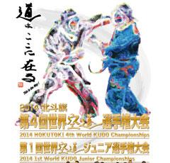 2014北斗旗 第4回世界空道選手権大会