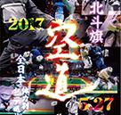 2017北斗旗全日本空道体力別選手権大会・2017 全日本空道シニア選手権大会