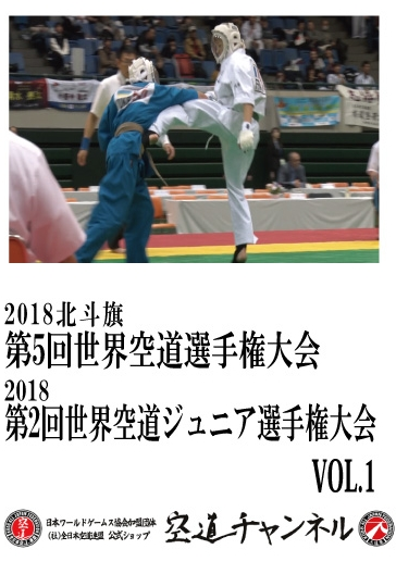 2018北斗旗 第5回世界空道選手権大会/2018第2回世界空道ジュニア選手権大会 VOL.1   2018 5th KUDO Championships Vol.01