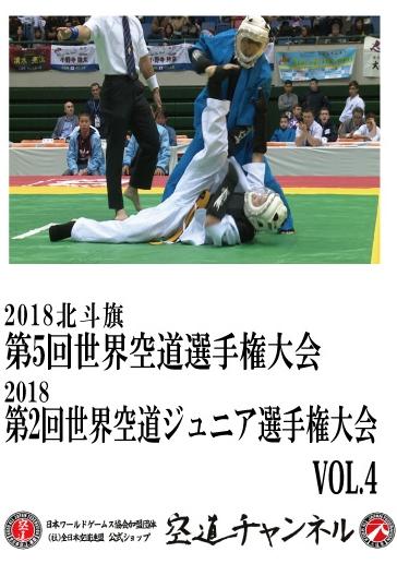 2018北斗旗 第5回世界空道選手権大会/2018第2回世界空道ジュニア選手権大会 VOL.4   2018 5th KUDO Championships Vol.04