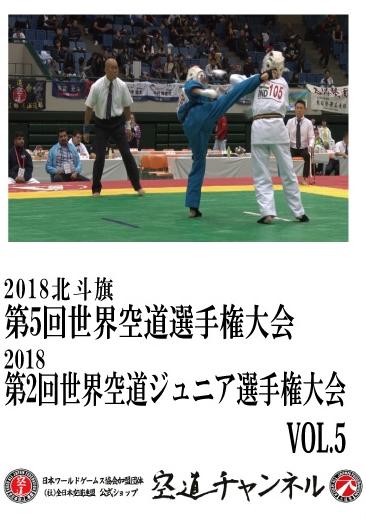 2018北斗旗 第5回世界空道選手権大会/2018第2回世界空道ジュニア選手権大会 VOL.5    2018 5th KUDO Championships Vol.05