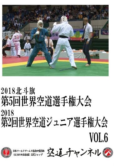 2018北斗旗 第5回世界空道選手権大会/2018第2回世界空道ジュニア選手権大会 VOL.6    2018 5th KUDO Championships Vol.06