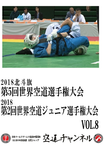 2018北斗旗 第5回世界空道選手権大会/2018第2回世界空道ジュニア選手権大会 VOL.8    2018 5th KUDO Championships Vol.08