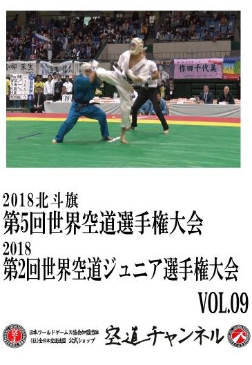 2018北斗旗 第5回世界空道選手権大会/2018第2回世界空道ジュニア選手権大会 VOL.9    2018 5th KUDO Championships Vol.09