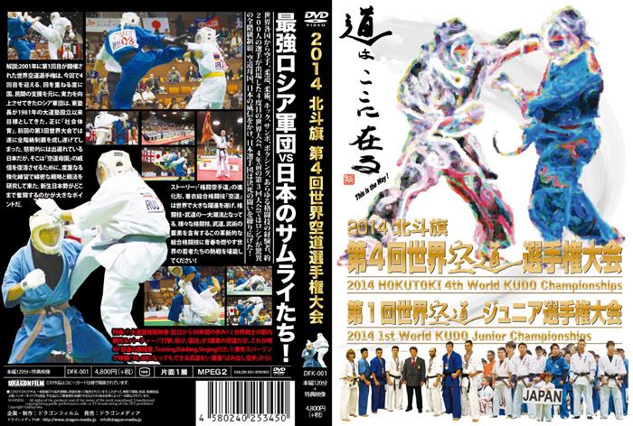 2014 北斗旗 第4回世界空道選手権大会 DVD
