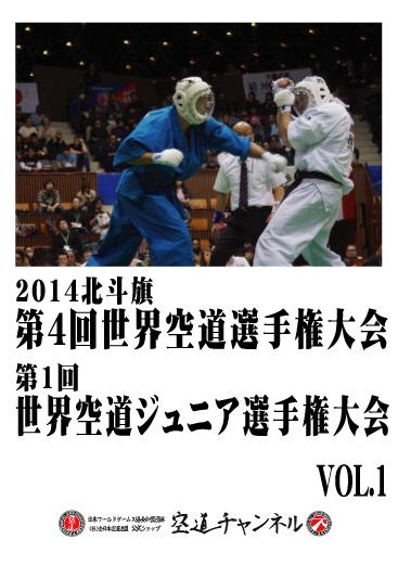 2014北斗旗 第4回世界空道選手権大会 VOL.1 2014 4th KUDO Championships Vol.01