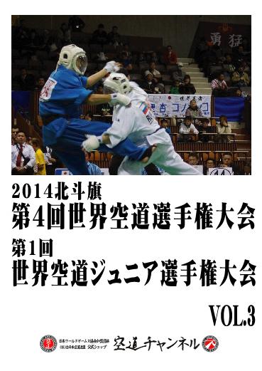 2014北斗旗 第4回世界空道選手権大会 VOL.3   2014 4th KUDO Championships Vol.03
