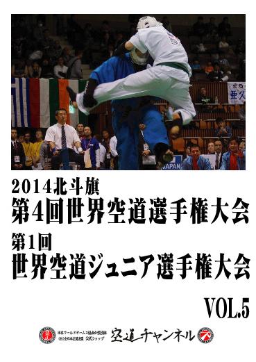 2014北斗旗 第4回世界空道選手権大会 VOL.5   2014 4th KUDO Championships Vol.05
