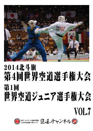 2014北斗旗 第4回世界空道選手権大会 VOL.7    2014 4th KUDO Championships Vol.07