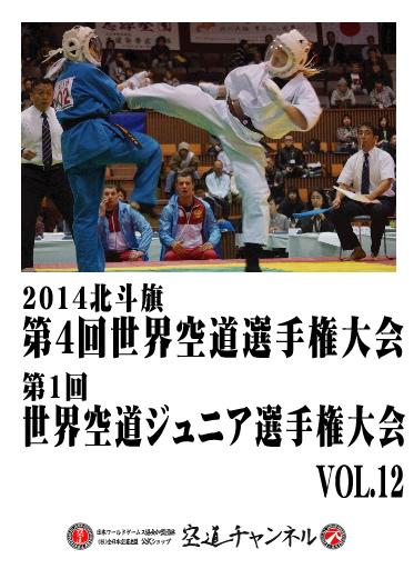 2014北斗旗 第4回世界空道選手権大会 VOL.12    2014 4th KUDO Championships Vol.12