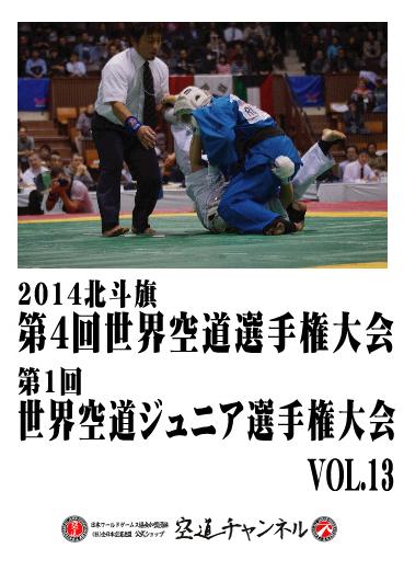 2014北斗旗 第4回世界空道選手権大会 VOL.13   2014 4th KUDO Championships Vol.13