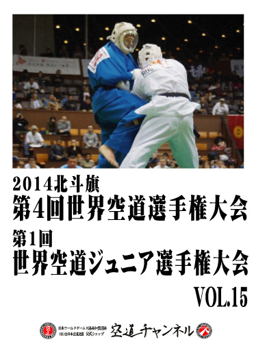2014北斗旗 第4回世界空道選手権大会 VOL.15   2014 4th KUDO Championships Vol.15