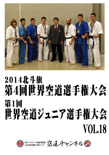 2014北斗旗 第4回世界空道選手権大会 VOL.18  2014 4th KUDO Championships Vol.18