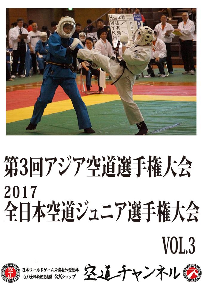 第3回アジア空道選手権・2017全日本空道ジュニア選手権 Vol.3