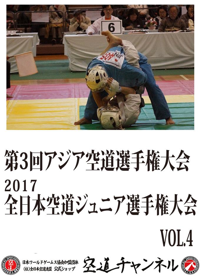 第3回アジア空道選手権・2017全日本空道ジュニア選手権 Vol.4