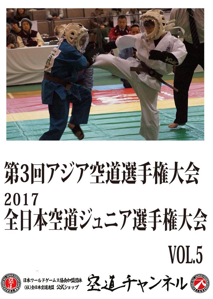第3回アジア空道選手権・2017全日本空道ジュニア選手権 Vol.5