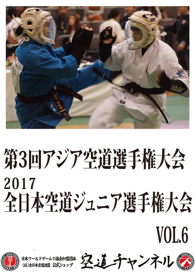 第3回アジア空道選手権・2017全日本空道ジュニア選手権 Vol.6