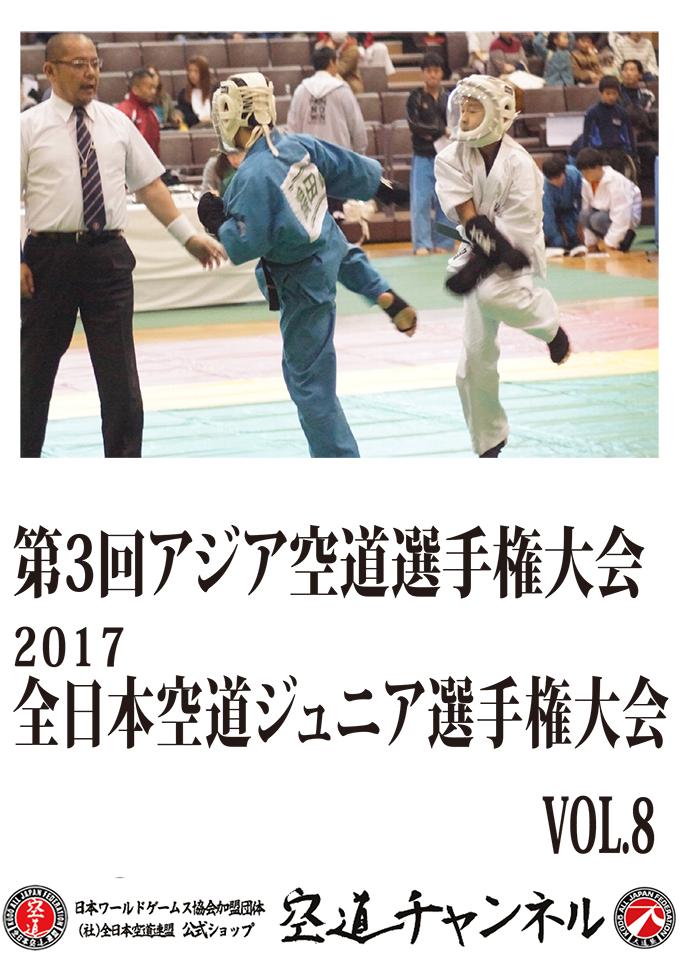 第3回アジア空道選手権・2017全日本空道ジュニア選手権 Vol.8