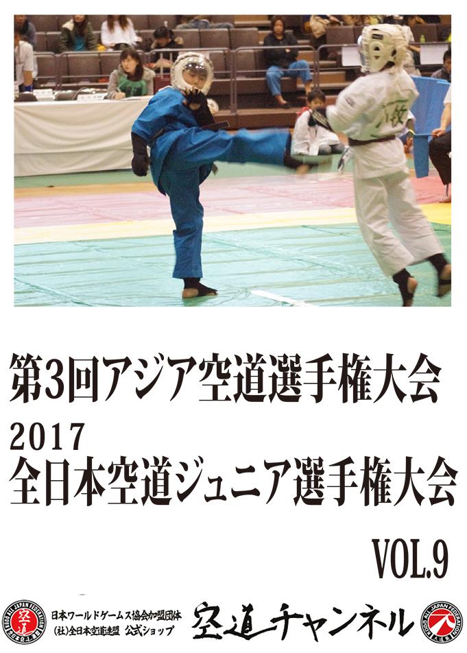 第3回アジア空道選手権・2017全日本空道ジュニア選手権 Vol.9