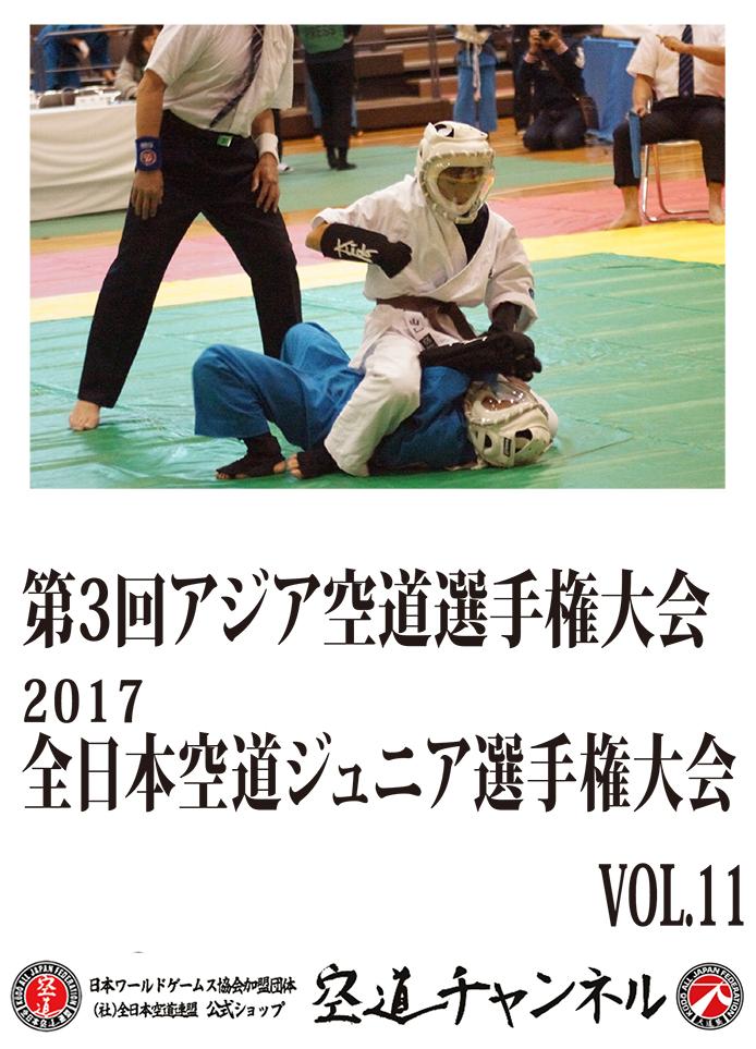 第3回アジア空道選手権・2017全日本空道ジュニア選手権 Vol.11