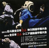 2015北斗旗全日本空道体力別選手権大会・2015全日本空道シニア選手権大会