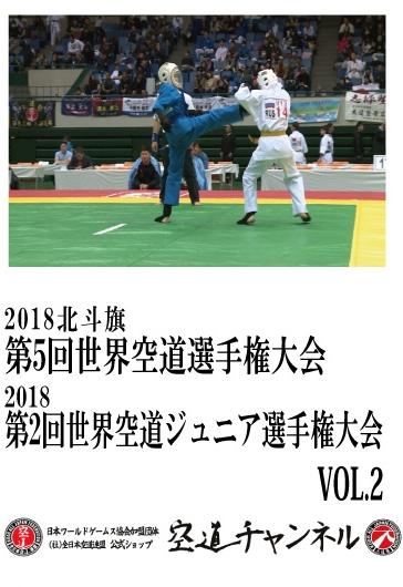 2018北斗旗 第5回世界空道選手権大会/2018第2回世界空道ジュニア選手権大会 VOL.2   2018 5th KUDO Championships Vol.02