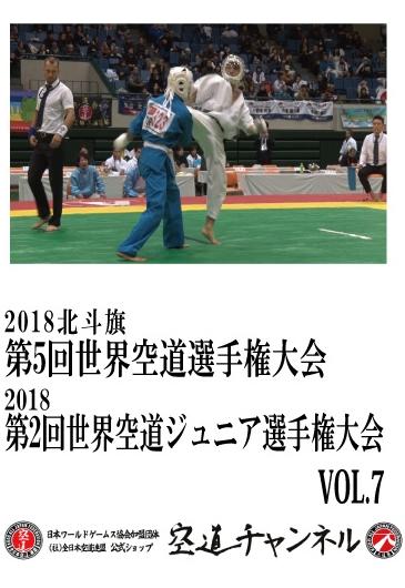 2018北斗旗 第5回世界空道選手権大会/2018第2回世界空道ジュニア選手権大会 VOL.7  2018 5th KUDO Championships Vol.07