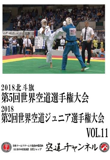 2018北斗旗 第5回世界空道選手権大会/2018第2回世界空道ジュニア選手権大会 VOL.11   2018 5th KUDO Championships Vol.11