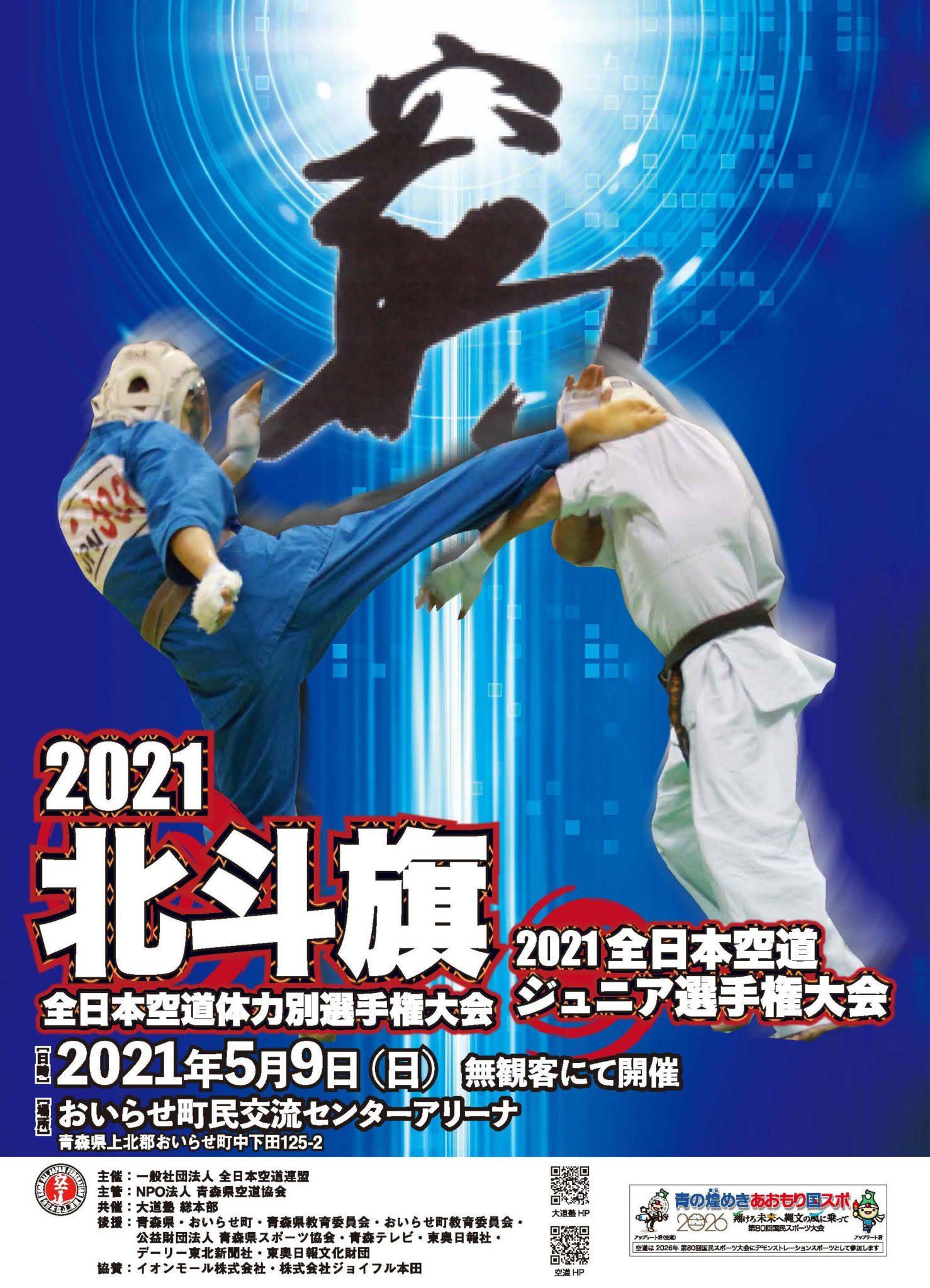 2021北斗旗 全日本空道体力別選手権大会 2021全日本空道ジュニア選抜選手権大会 A試合場 試合番番号26~34